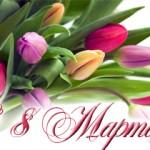 C праздником 8 марта!